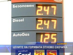 Цените на горивата отново скочиха