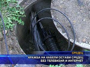 Кражба на кабели остави Cредец без телевизия и интернет