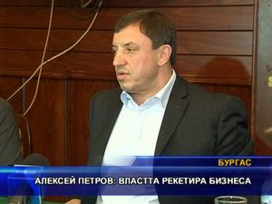 Алексей Петров: Властта рекетира бизнеса