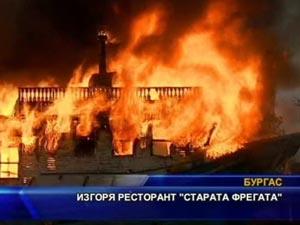 """Изгоря ресторант """"Старата фрегата"""""""