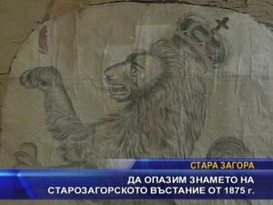 Да опазим знамето на Старозагорското въстание от 1875г.