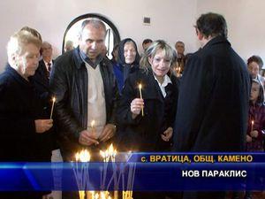 Нов параклис бе осветен в село Вратица, община Камено