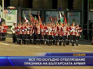 Все по-оскъдно отбелязваме празника на Българската армия