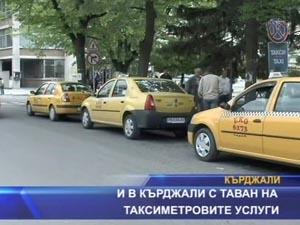 И Кърджали с таван на таксиметровите услуги