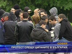 Протест срещу циганите в България