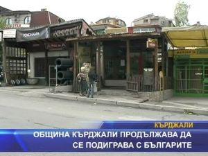 Община Кърджали продължава да се подиграва с българите
