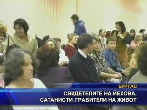 Свидетелите на Йехова, сатанисти, грабители на живот