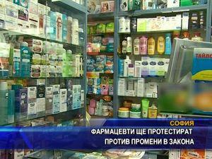Фармацевти ще протестират против промените в закона