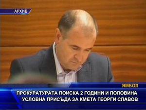 Искат 2,5 години условно за кмета Георги Славов