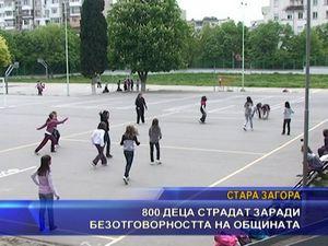 800 деца страдат заради безотговорността на общината