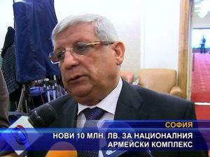 Нови 10 млн. лв. за националния армейски комплекс