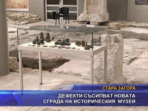 Дефекти съсипват новата сграда на историческия музей