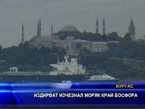 Издирват изчезнал моряк край Босфора