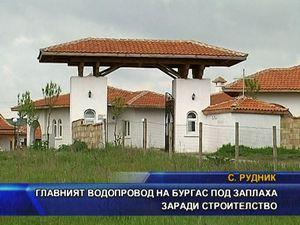 Главният водопровод на Бургас под заплаха заради строителство