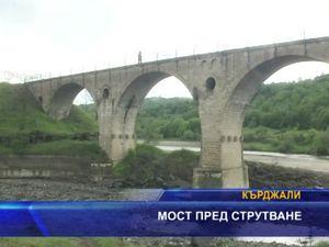 Мост пред срутване