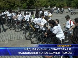 Над 100 ученици участваха в национален колоездачен поход