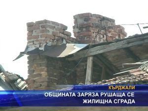 Общината заряза рушаща се жилищна сграда