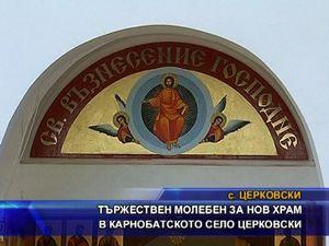 Молебен за нов храм в село Церковски