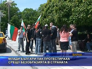 Млади българи пак протестираха срещу безобразията в страната