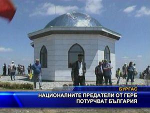 Националните предатели от ГЕРБ потурчват България
