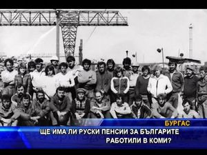 Ще има ли руски пенсии за българите работили в КОМИ?