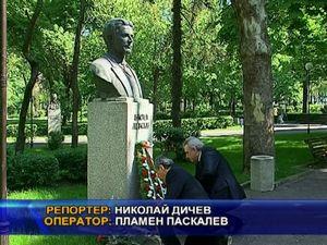 Независимите почетоха геноцида над българите