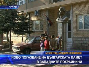 Ново погазване на българската памет в западните покрайнини