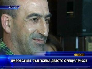 Ямболският съд поема делото срещу Лечков