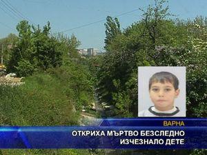 Откриха мъртво безследно изчезнало дете