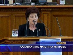 Оставка и на Христина Митрева