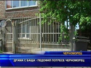 Драма с баща - педофил потресе Черноморец