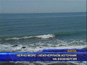 Черно море - неизчерпаем източник на екоенергия