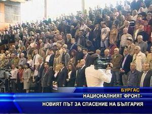 Националният фронт - новият път за спасение на България