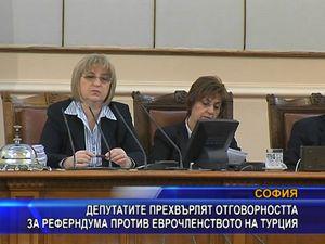 Депутатите прехвърлят отговорността за референдума