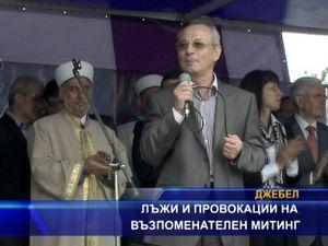 Лъжи и провокации на възпоменателен митинг на ДПС