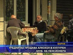 Уредничка продава алкохол в културен клуб на пенсионера