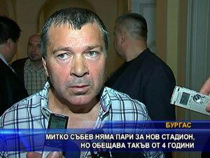 Митко Събев няма пари за нов стадион, но обещава такъв от 4 години