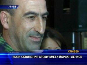 Нови обвинения срещу Йордан Лечков