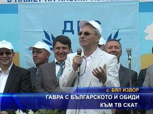 Гавра с българското и обиди към ТВ СКАТ