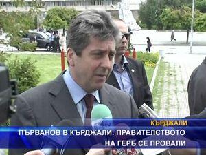 Първанов: Правителството на ГЕРБ се провали
