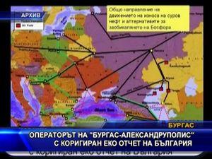 """Операторът на """"Бургас-Александруполис"""" с коригиран еко отчет на България"""