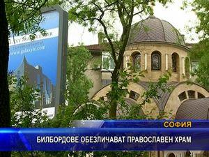 Билбордове обезличават православен храм