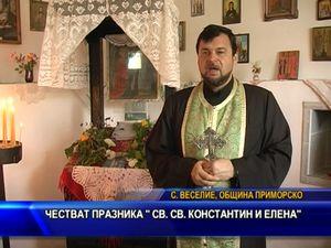 Св. св. равноапостолни Константин и Елена