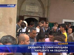 Джамията в София нарушава наредбите на общината