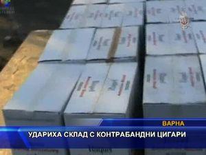Удариха склад с контрабадни цигари