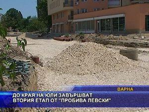 """До края на юли завършва втория етап от """"Пробива Левски"""""""