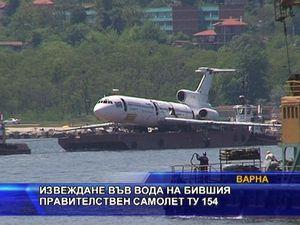 Извеждане във вода на бившия правителствен самолет Ту-154