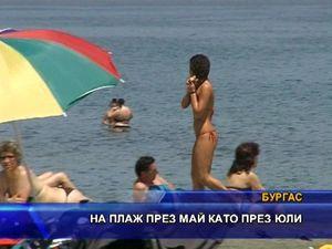 На плаж през май като през юли