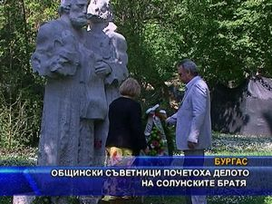 Общински съветници почетоха делото на светите братя Кирил и Методий