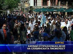 Хиляди отпразнуваха Деня на славянската писменост в Бургас